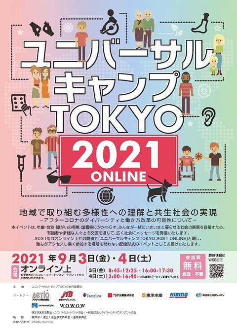 ユニバーサルキャンプ東京2021オンラインパンフレット表紙